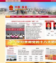 秦安县政府网