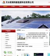 天水欧瑞特新能源科技有限公司