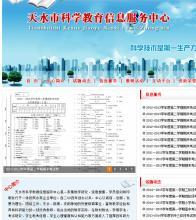 天水科教信息网