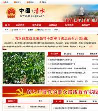 清水县人民政府